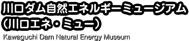 川口ダム自然エネルギーミュージアム