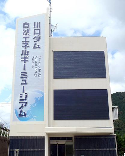 川口ダム自然エネルギーミュージアム外観写真